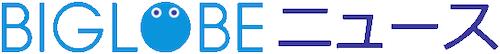 logo_biglobenews