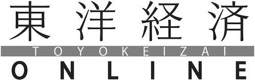 logo_toyokeizaionline